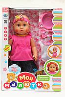 Кукла-пупс Моя малютка  с функцией роста Limo Toy 2055 (девочка) YNA/61