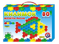 Мозаика-пазлы Коврик на 80 деталей. Мозайка для детей.