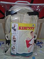 Кенгуру-переноска для малышей, 3 положения