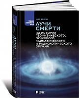 Лучи смерти Из истории геофизического пучкового климатического и радиологического оружия Олег Фейгин