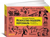 Искусство подбора персонала Как оценить человека за час Светлана Иванова