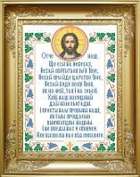Схема для вишивки бісером Молитва Отче наш. Арт. КРВ-10
