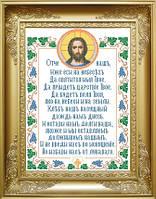 Схема для вишивки бісером Молитва Отче нашъ. Арт. КРВ-9