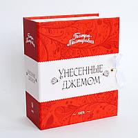 Подарочная коробка для варенья Унесенные джемом