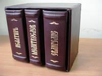 Молитвослов Евангелие Псалтырь подарочный комплект. Кожаный переплет
