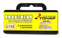 Ножи для ледобура ТОНАР 130 мм (2шт.) в футляре