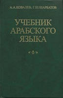 Ковалёв А.А.,Шарбатов Г.Ш.Учебник арабского языка.