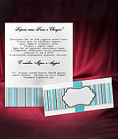 Стильные свадебные пригласительные цвета тиффани, запрошення на весілля