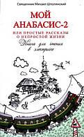 Мой анабасис-2, или Простые рассказы о непростой жизни: Книга для чтения в электричке