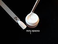 Гель краска SVN #1  белая  5 грамм