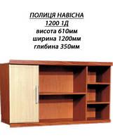 Полка навесная Омега 1200 1Д (ширина 1200мм). Для книг, игрушек, сувениров, фотографий