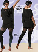 Блуза для Латины БЛ-358