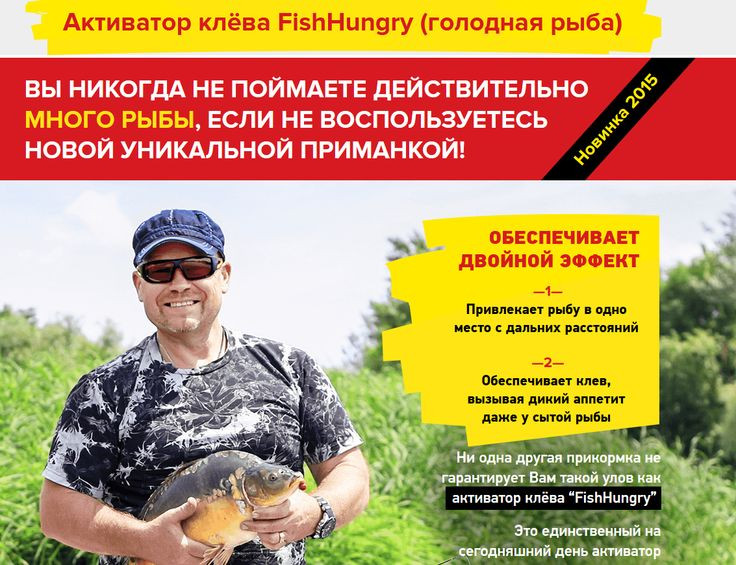 активатор клёва fishhungry купить в рыбинске