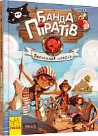 Таємничий острів. Банда піратів. Книга 2