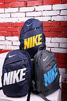 Рюкзак спортивный Nike, Найк!В Наличии!