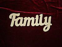 Слово Family (31 х 13 см), декор