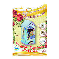 "Набор для декупажа ""Чайный домик Лаванда"" арт. 94507"