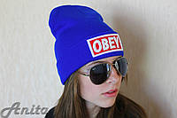 """8539 Шапка """"OBEY 2"""""""