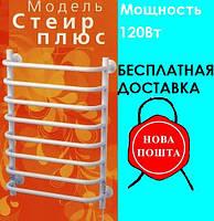 Электрополотенцесушитель в ванную комнату Стеир Плюс, электрический полотенце сушитель, полотенцесушитель