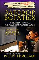 Заговор богатых (4-е издание) Роберт Кийосаки