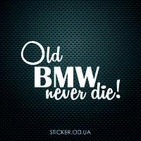 """Наклейка на авто """"Старые BMW никогда не умирают"""""""