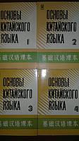 Самоучитель «Основы китайского языка» в четырех частях + тетради + 8 кассет