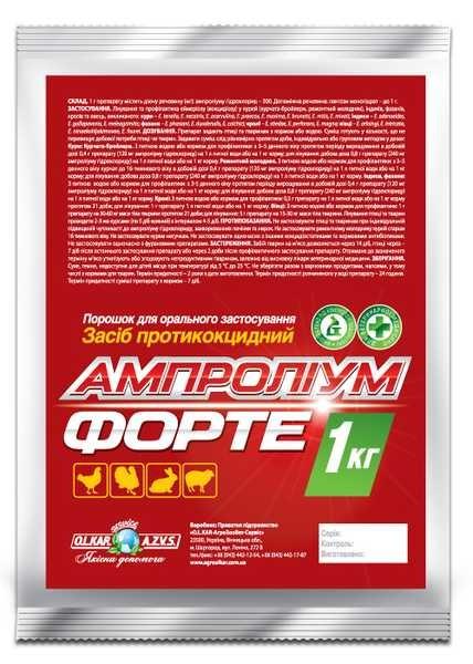 ампролиум форте инструкция - фото 2