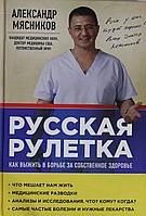 Русская рулетка. Как выжить в борьбе за собственное здоровье, 978-5-699-73962-2