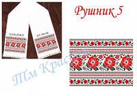 Заготовка для вышивки Свадебный рушник №5 (атлас)