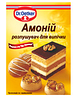 """Порошок пекарский """"Амоний """"7г (код 01568)"""