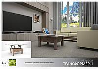 Журнальный стол Трансформер-1 Массив ДУБ