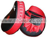 Лапы для бокса гнутые (кожвинил)