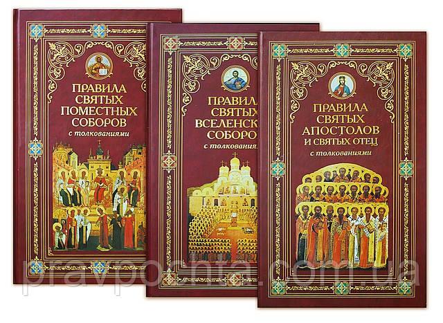 Картинки по запросу Правила Святых поместных соборов
