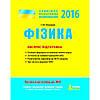 Фізика Експрес-підготовка 2016