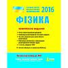 Фізика Комплексне видання 2016