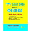 Фізика Типові тестові завдання  2016