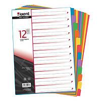 Разделитель Axent страниц цвет, 12 разделов, картонный