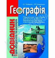 Географія Довідник для абітурієнтів та школярів Авт: Кобернік С. Вид-во: Літера