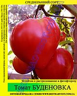 Семена томата Буденовка 0,5кг