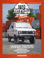 Автолегенды СССР №147