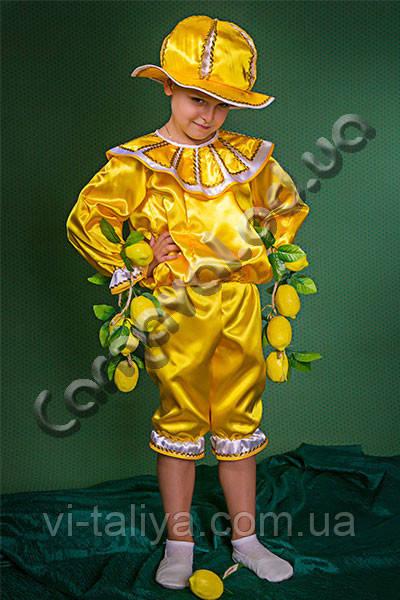 Костюм лимон для мальчика своими руками 66