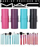 Кисти для макияжа 12 штук тубус Mac Cosmetics кисточки черные, фиолетовые, бирюзовые, розовые набор кистей