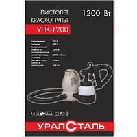 Краскопульт Уралсталь УПК-1200 Вт