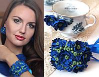 """""""Синие маки"""" серьги+браслет. Комплект авторских украшений"""