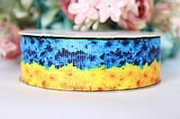 """Лента репсовая с рисунком 2.5 см сине-желтая """"Цветы"""""""