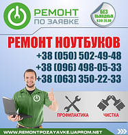 Ноутбук не включается Днепропетровск. Ремонт, не включается ноутбук  в Днепропетровске, не загружается
