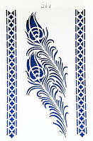 Трафарет универсальный 21,5х32 Перья павлина