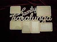 Фоторамка семейная, декор (40 х 60 см)