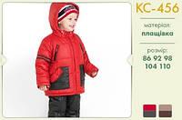 Зимний костюм для мальчика КС456 тм Бемби