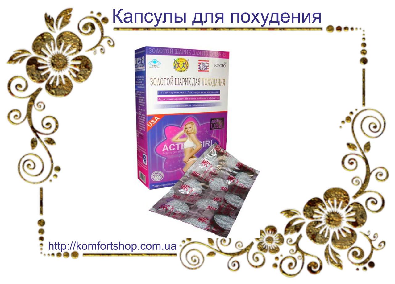золотой шарик чай для похудения отзывы